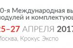 """ООО """"Ай-Си Контракт"""" примет участие в выставке """"ЭкспоЭлектроника 2017"""""""