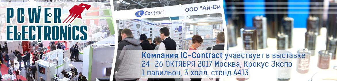 14-я Международная выставка «Силовая Электроника».